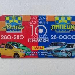 """Подарочные сертификаты, карты, купоны - Такси """"Matiz"""", 0"""