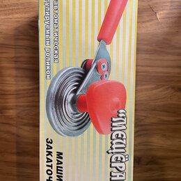 Консервные ножи и закаточные машинки - Машинка для закатки, 0