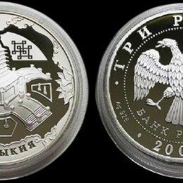 Монеты -  3 рубля 2009 год. Россия  Калмыкия, 0