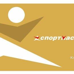 Подарочные сертификаты, карты, купоны - Бонусы спортмастер скидка 6000-6999, 0