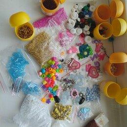 Рукоделие, поделки и сопутствующие товары - Фурнитура для рукоделия: бисер, стеклярус, бусины, 0