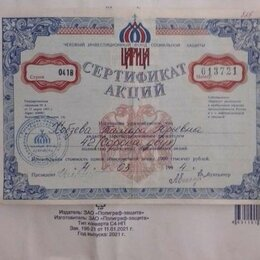 Документы - Акции СССР, 0