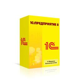 Программное обеспечение - 1С:Медицина. Больничная аптека, 0