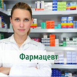 Фармацевты - Провизор/ Фармацевт, 0