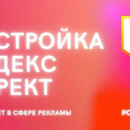 IT, интернет и реклама - Настройка рекламы в Яндекс Директ, 0