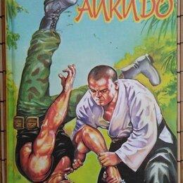 Спорт, йога, фитнес, танцы - Книги про боевые искусства, 0