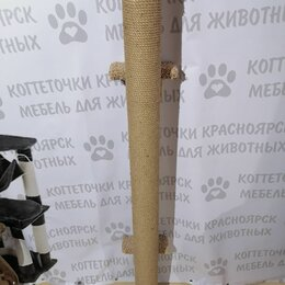 Когтеточки и комплексы  - Когтеточка для кошек, 0