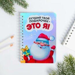 Очаги для костра - Ежедневник голография «Лучший твой подарочек», 40 л, 0