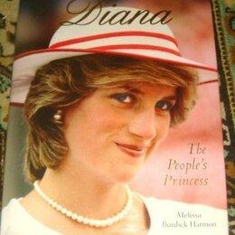 Литература на иностранных языках - Книга Diana Peoples Princess Melissa Burdick Harmon, 0