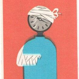 Постеры и календари - Календарик Не превышай давление Стройиздат 1975, 0