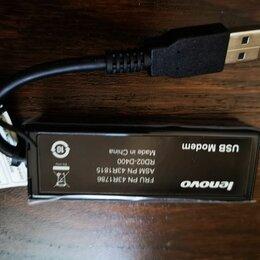 Аксессуары и запчасти для ноутбуков - Lenovo USB modem 56K V92 fru 43r1786 , 0