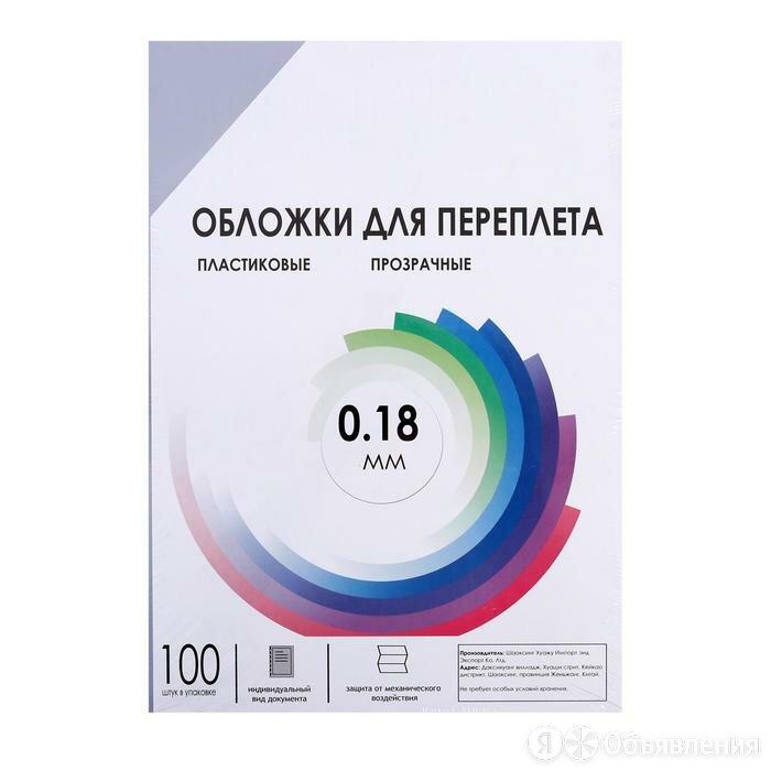 Обложка А4 Гелеос 'PVC' 180 мкм, прозрачный бесцветный пластик, 100 л по цене 892₽ - Обложки для документов, фото 0