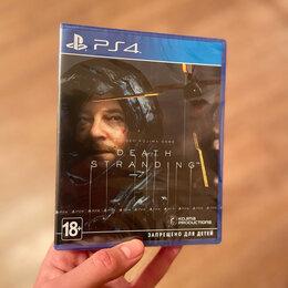 Игры для приставок и ПК - Death stranding диск ps4 русская версия, 0