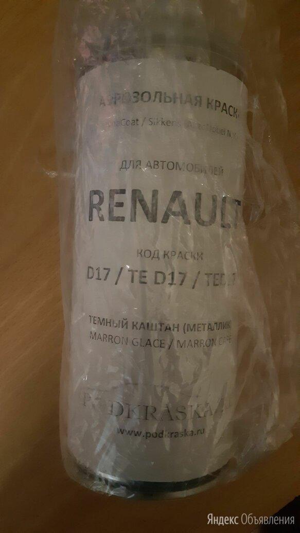 Краска в баллоне аэрозоль 100 мл цвет темный каштан (металлик) D17 для Duster по цене 1000₽ - Аэрозольная краска, фото 0