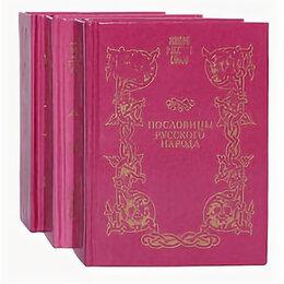 Наука и образование - Пословицы русского народа. В 3 томах (Том 1, Том 3, комплект из 2-х книг), 0