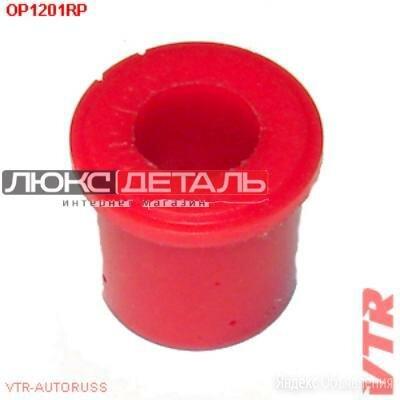 VTR OP1201RP Полиуретановая втулка рессоры задней подвески, задняя  по цене 92₽ - Ходовая , фото 0
