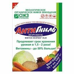 Средства от насекомых - Фитоспорин-М  Анти-Гниль (хранение) 30 г., 0