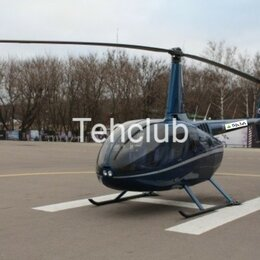 Вертолеты - Вертолет Robinson R66 Turbine, 2014 г., 0