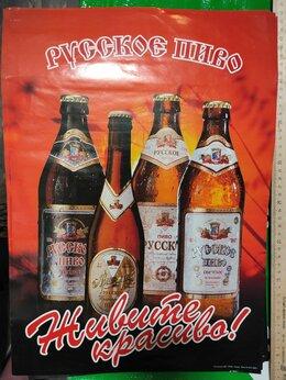 Постеры и календари - плакат Русское пиво, 0