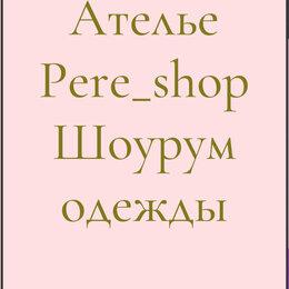 Дизайн, изготовление и реставрация товаров - Пошив одежды индивидуально и массово Краснодар, 0