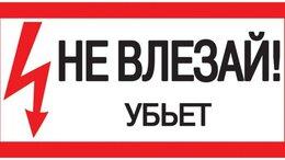 """Жетоны, медали и значки - Знак """"Не влезай. Убьет"""" 200х100 IEK…, 0"""