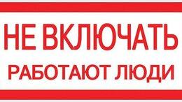 """Жетоны, медали и значки - Знак пластик """"Не включать! Работают люди"""" S02…, 0"""