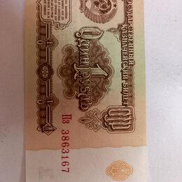 Банкноты - 1 рубль. 1961 года, 0