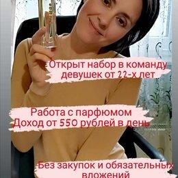 Консультанты - Открыт набор сотрудников в парфюмерную компанию, 0