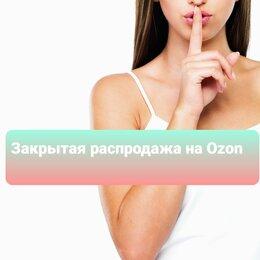 Подарочные сертификаты, карты, купоны - Закрытая распродажа на Ozon тссс..., 0