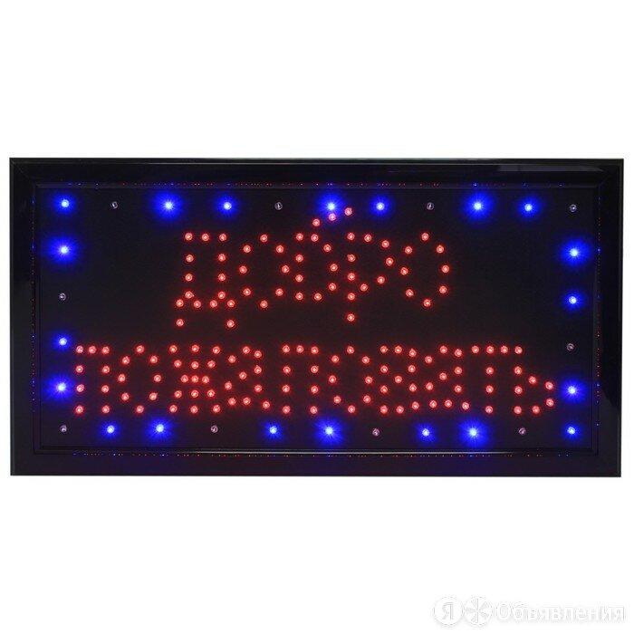 Вывеска светодиодная LED 'Добро пожаловать' по цене 1444₽ - Рекламные дисплеи и интерактивные панели, фото 0