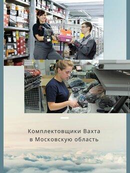 Комплектовщик - Комплектовщик на склад  Вахта 45/60 с питанием, 0