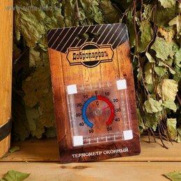 Замки и комплектующие - Пластиковый термометр оконный Биметалический квадратный, в блистере (-50 +..., 0