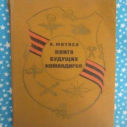 Художественная литература - А. Митяев. Книга будущих командиров. 1974 год, 0
