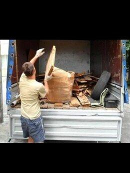 Бытовые услуги - Вывоз мусора хлам металл , 0