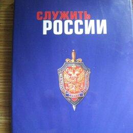 Прочее - Книга Федеральная служба безопасности российской федерации, 0