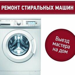 Бытовые услуги - Ремонт стиральных машин РСО-Алания, 0