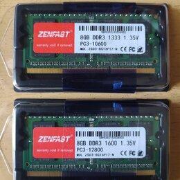 Модули памяти - 8GB DDR3L 1600/1333MHz , 0