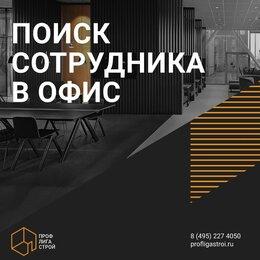Кадровики - Специалист в административный отдел, 0