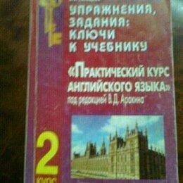 Словари, справочники, энциклопедии - Решебник Аракина 2 курс, 0