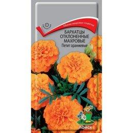 Семена - Бархатцы отклоненные Петит оранжевые, 0