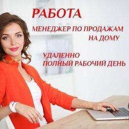 Менеджеры - Менеджер по продажам (удаленно), 0