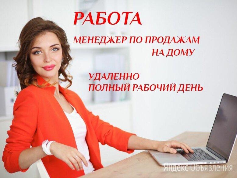Менеджер по продажам (удаленно) - Менеджеры, фото 0