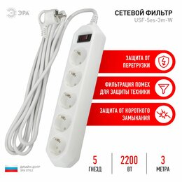 Источники бесперебойного питания, сетевые фильтры - Сетевой фильтр 5гн 3м 2USB с/з выкл ПВС 3-1,0 белый ЭРА, 0