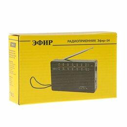 Радиоприемники - РАДИОПРИЁМНИК ЭФИР - 14, 0