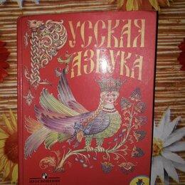 Детская литература - Русская азбука издательство просвещение, 0