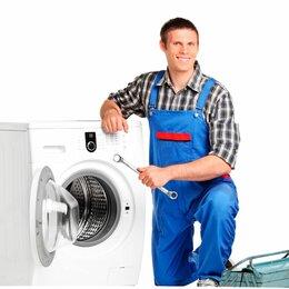 Бытовые услуги - Ремонт стиральных машин на дому, 0