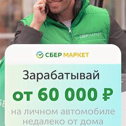 Водители - Водитель-курьер в СБЕРМАРКЕТ, 0