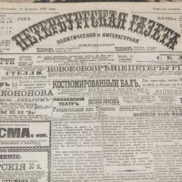 Документы - Петербургская Газета 1894 Реклама Папиросы Царскiя, 0