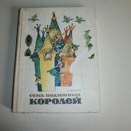 Детская литература - СЕМЬ ПОДЗЕМНЫХ КОРОЛЕЙ А.Волков. Книга. 1976 год. СССР, 0