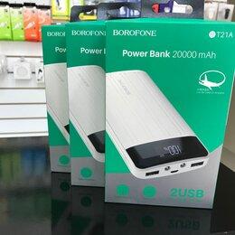 Универсальные внешние аккумуляторы - Power Bank Borofone BT21A 20000mAh, 0